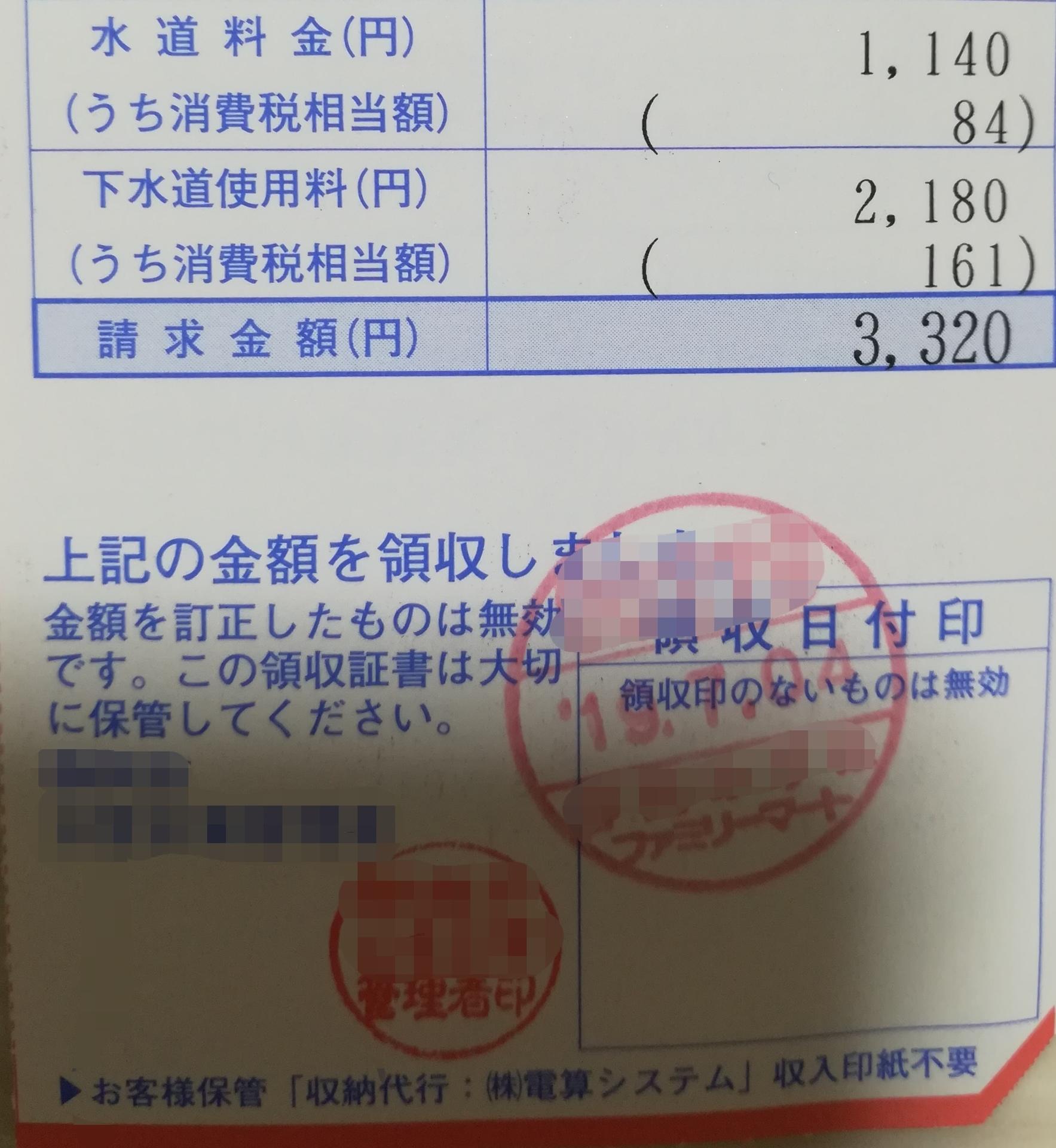 ファミペイ 自動車 税 ファミペイで税金の支払いができると話題に!支払い方法やどうお得か...